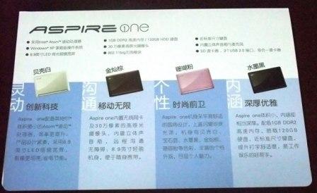 Aspire One-r.JPG