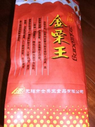 DSCF0461.JPG