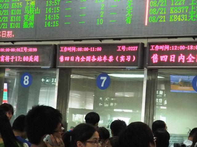 南京駅2.JPG