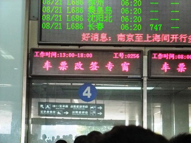 南京駅4.JPG
