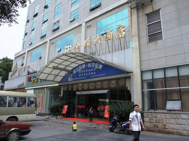 桂林旅行金浦ホテル.JPG
