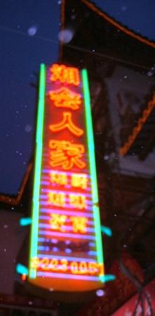 湖南料理.JPG